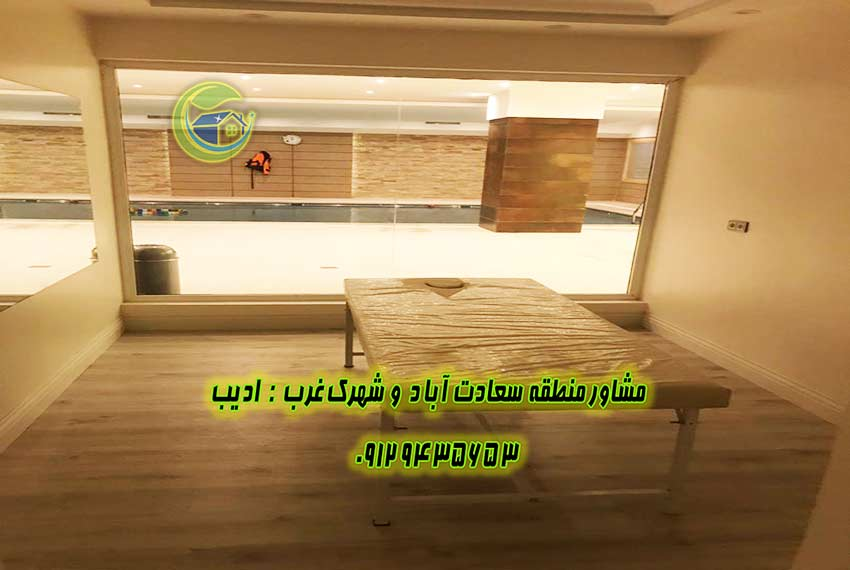 خرید_آپارتمان_سعاادت _آباد