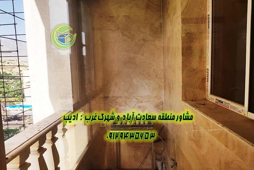 خرید_آپارتمان_سعادت_آباد