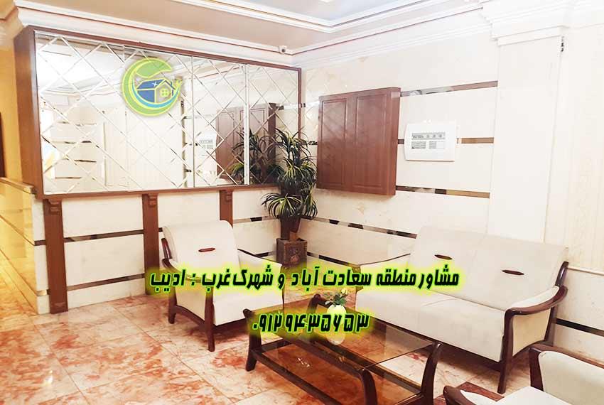خرید_و_فروش_آپارتمان_سعادت_آباد