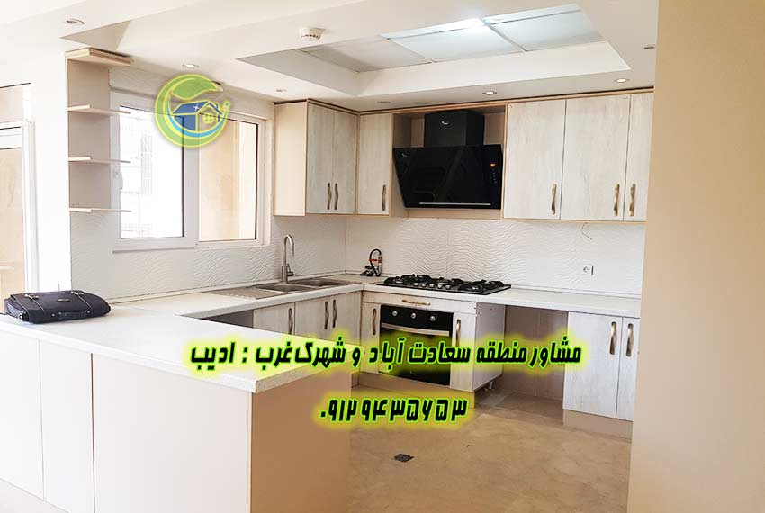 فروش آپارتمان 110 متر سعادت آباد