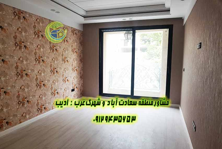 فروش آپارتمان 4 خواب سعادت آباد