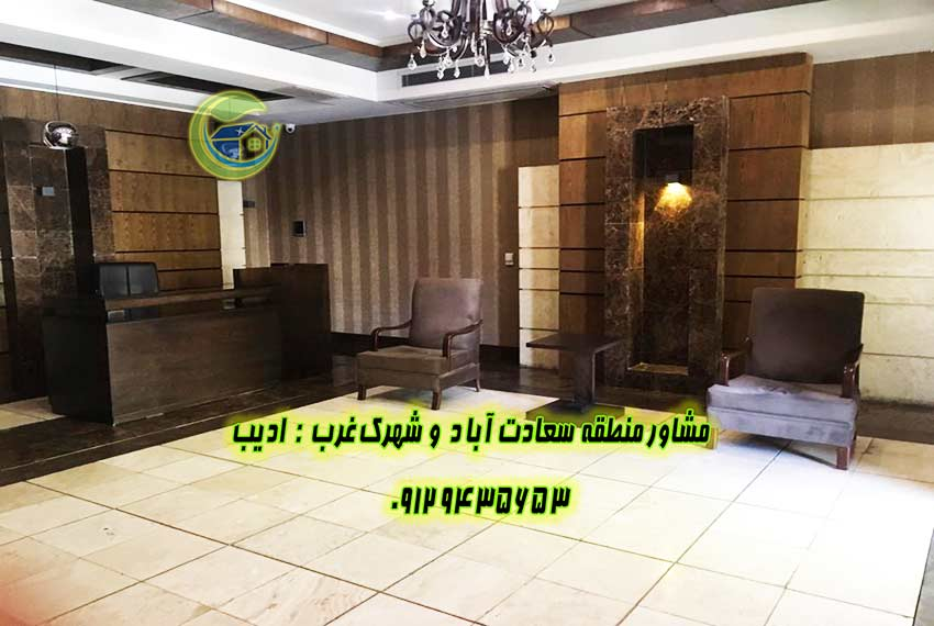 آپارتمان 200 متری در سعادت آباد برای قیمت