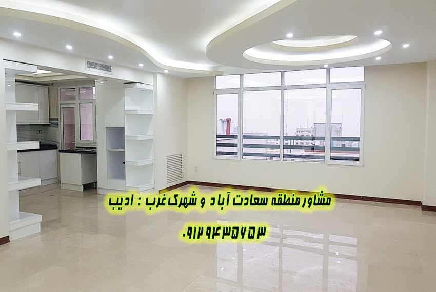 خرید آپارتمان 150 متر سعادت آباد