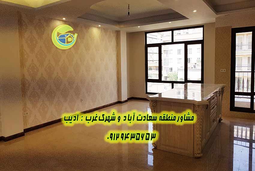 سعادت آباد خرید آپارتمان
