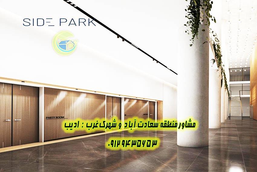 سعادت اباد پروژه ساید پارک