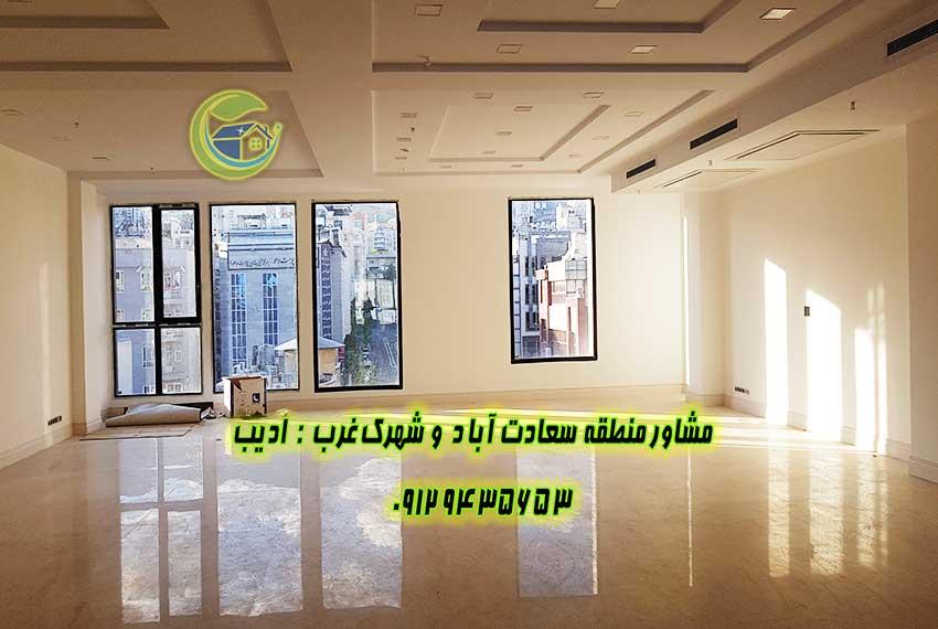 فروش آپارتمان 300 متر سعادت آباد موقعیت اداری