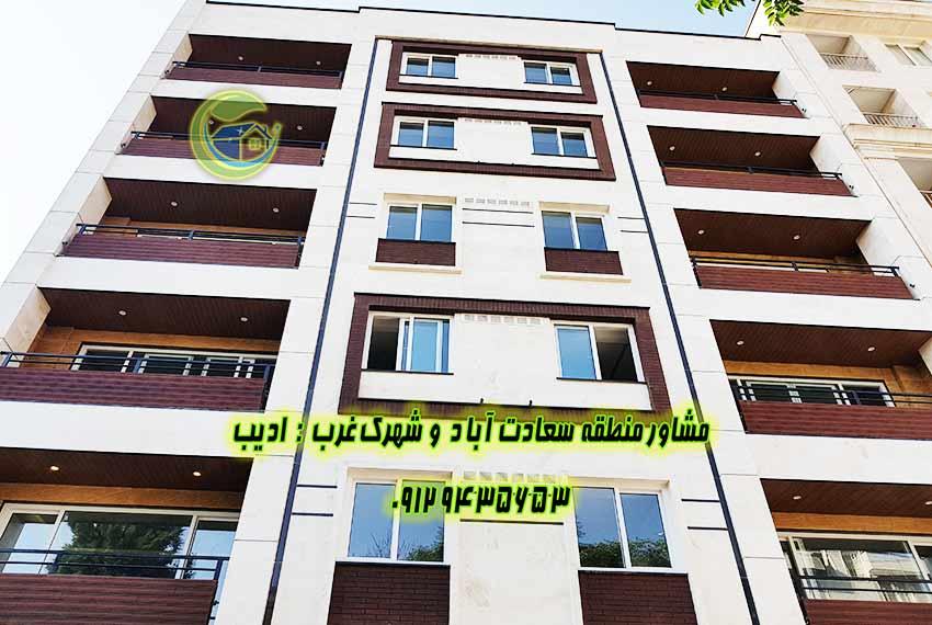 فروش اپارتمان 150 متر سرو سعادت آباد