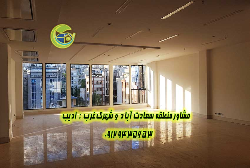 فروش موقعیت اداری سعادت آباد