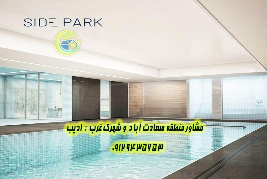 قیمت آپارتمان در سعادت آباد ساید پارک