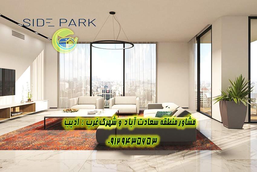 قیمت آپارتمان در پروژه ساید پارک