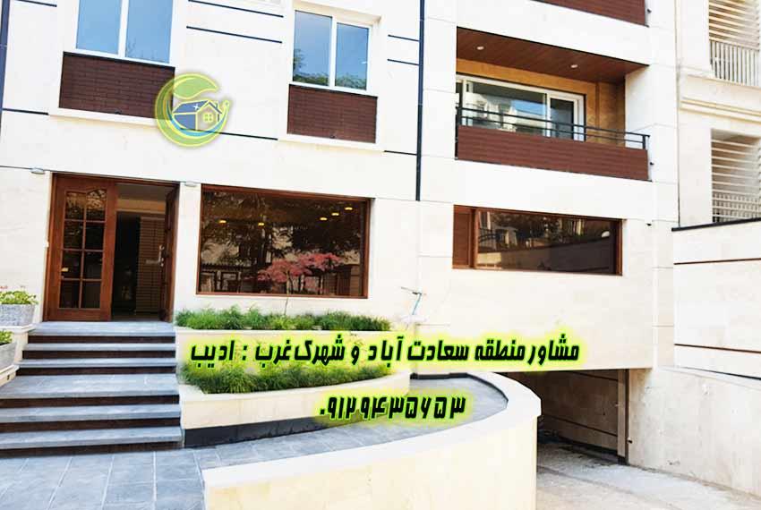 قیمت آپارتمان 150 متر سرو سعادت آباد