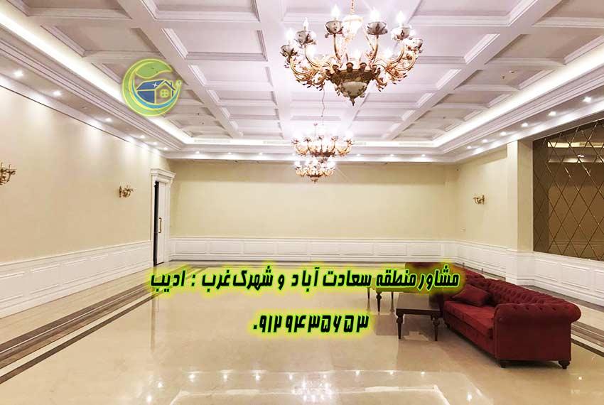 مسکونی 330 متری برای فروش در سعادت آباد