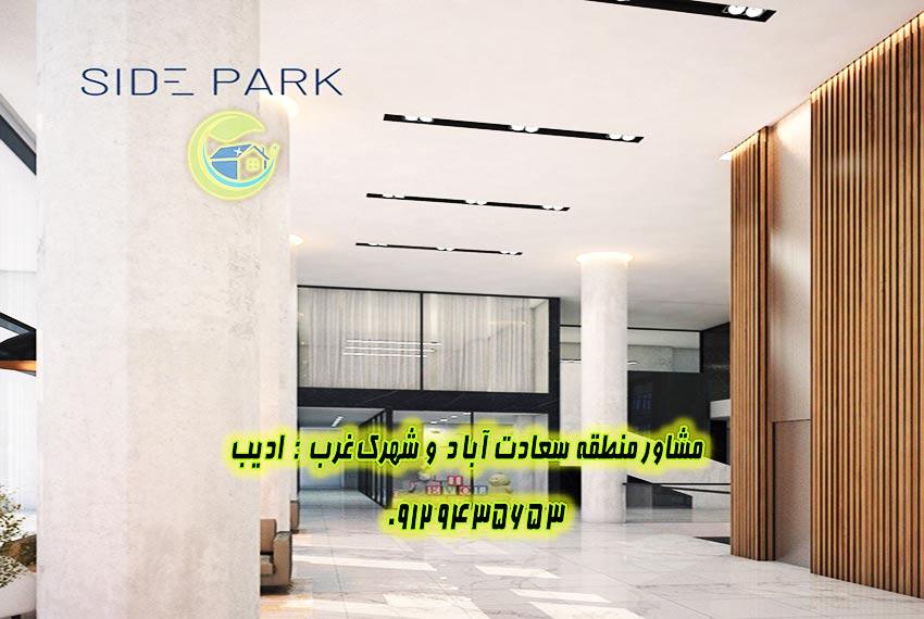 پروژه مسکونی ساید پارک سعادت اباد