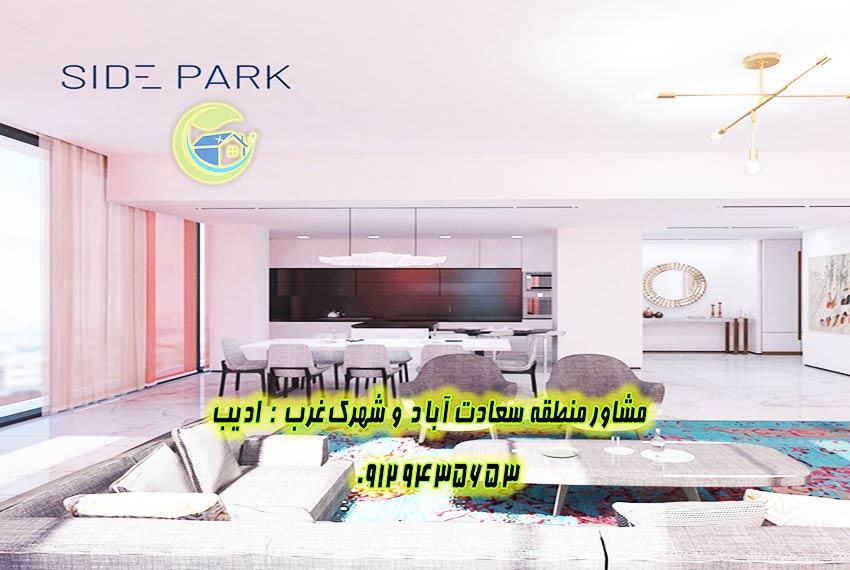 پیش فروش آپارتمان در سعادت اباد 100 متری