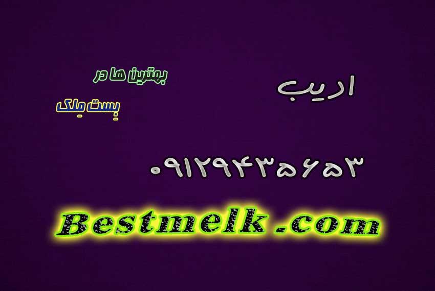 املاک سعادت آباد