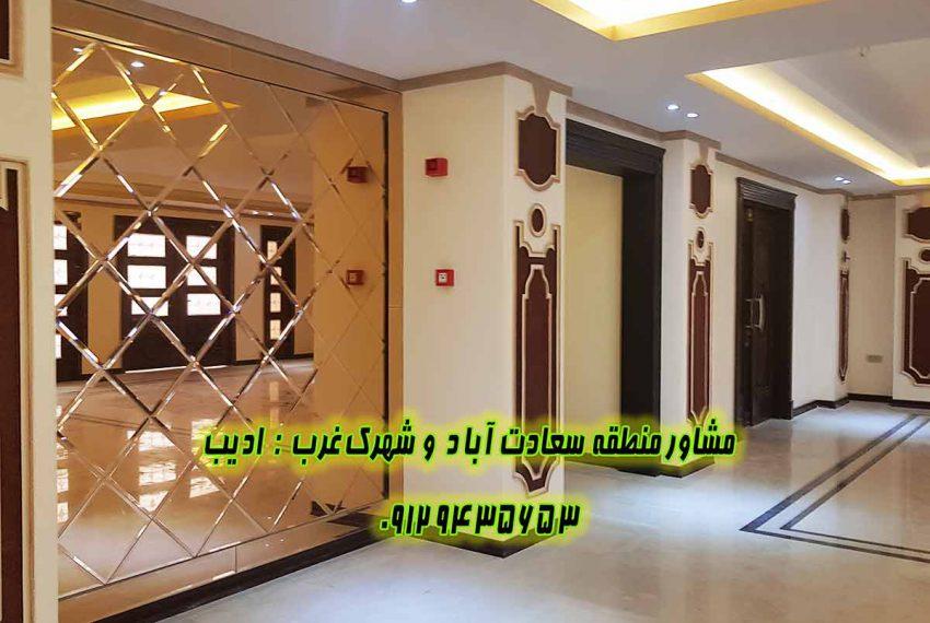 فروش آپارتمان مسکونی سپیدار سعادت آباد