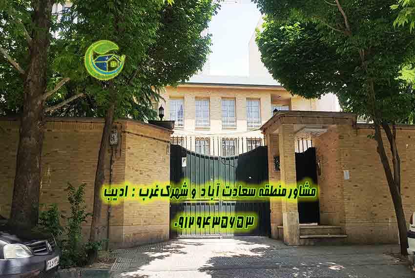 مشارکت در ساخت تهران