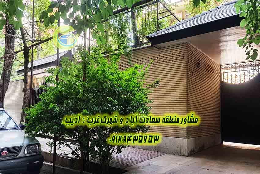 مشارکت در ساخت سعادت آباد