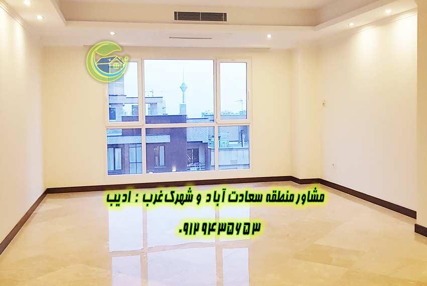 خرید آپارتمان 145 متر صرافهای شمالی سعادت آباد