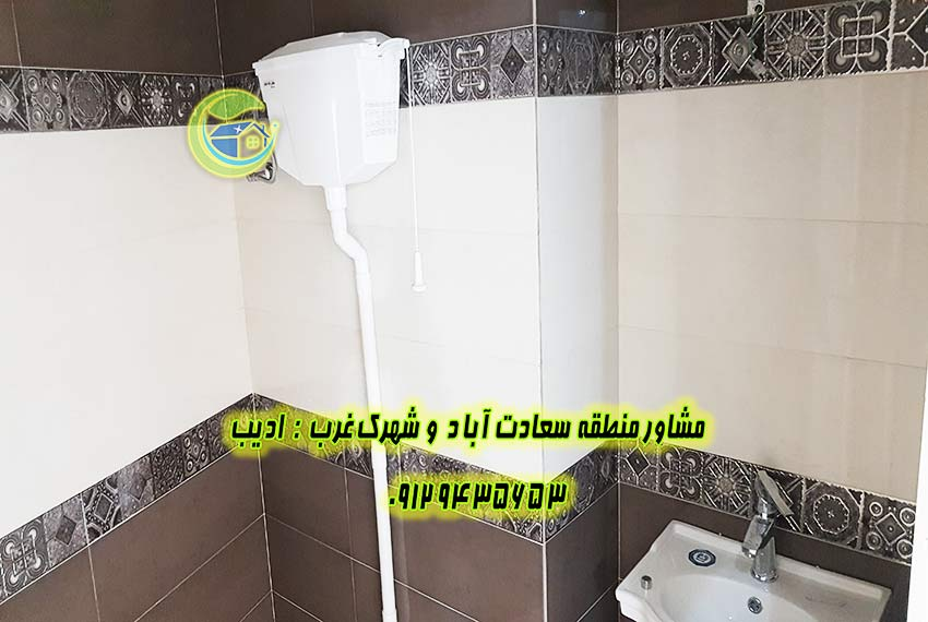 خرید اپارتمان 115 متر بلوار شهرداری سعادت آباد