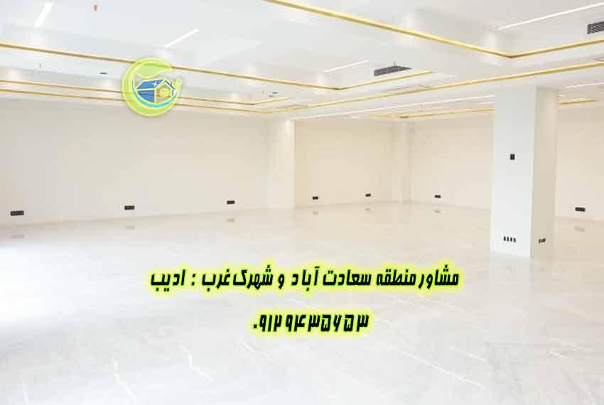 خرید واحد سعادت آباد سند اداری