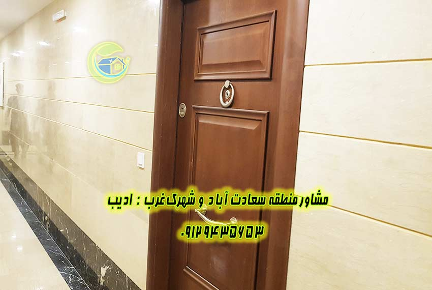 فروش آپارتمان نوساز بلوار شهرداری سعادت آباد