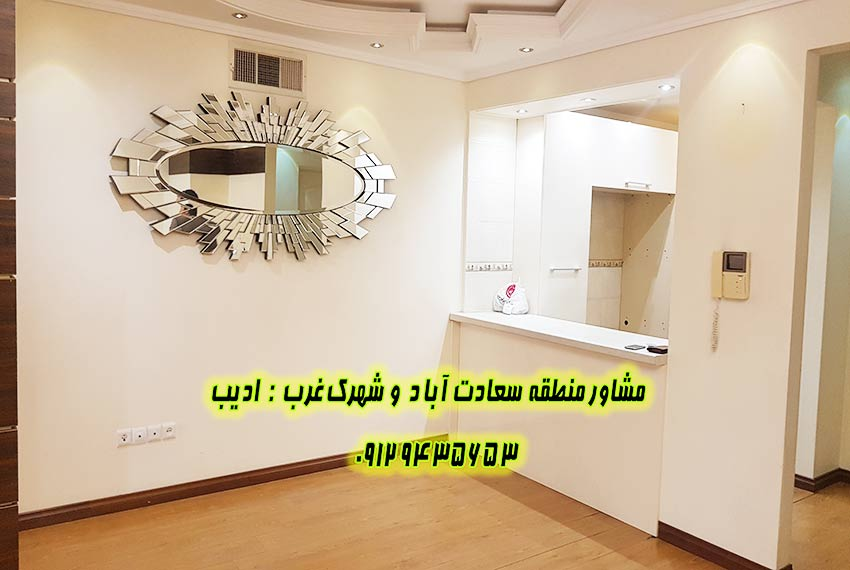 فروش آپارتمان 150 متری در سعادت آباد