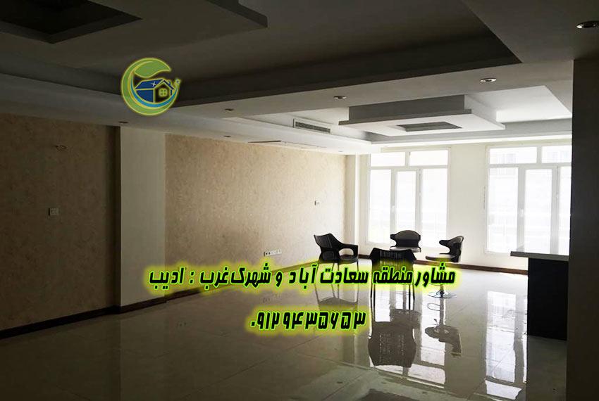 فروش آپارتمان 150 متر سعادت آباد علامه